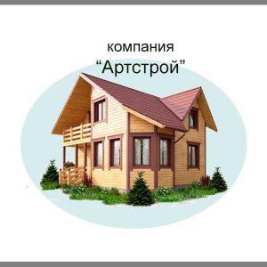 Artstroy1